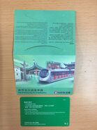 MTR New Territores Day Pass(Cover)