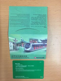 MTR New Territores Day Pass(Cover).JPG