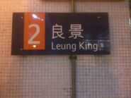 KCR style Leung King stop name board 01-06-2014(1)