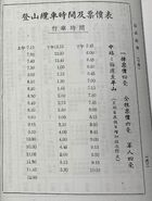 1951年登山纜車時間及票價表
