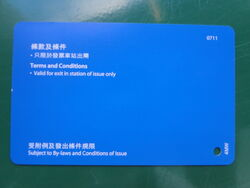 MTR Exit only Ticket 2.JPG