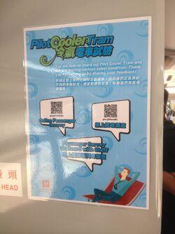 Cool tram test poster 08-06-2016.JPG