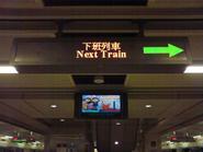 ETS next-train indicator 1 before KSL