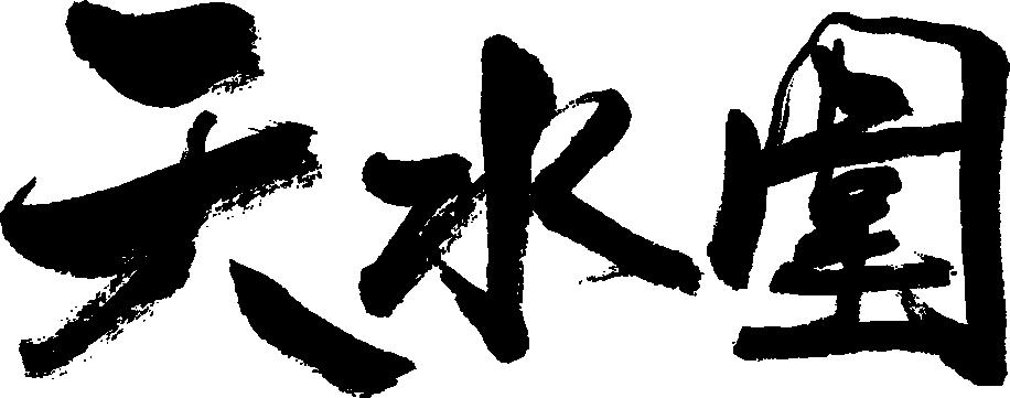 天水圍站 (西鐵綫)