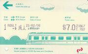 KCR first class ticket