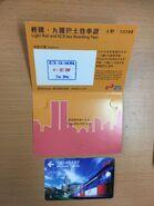 KCR Domestic Travel Pass(Inside)