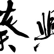 KWH Handwriting(2014).png