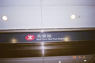 After Railray meger for East Tsim Sha Tsui Station
