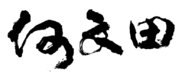 Ho Man Tin Stn Calligraphy