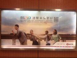 MTR 2.0 advertising 12-06-2016.JPG