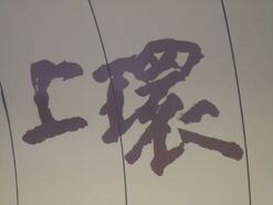 MTR.x. (184)