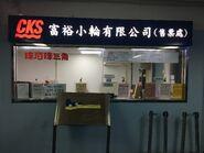 Tuen Mun Ferry Pier Fortune Ferry ticket office