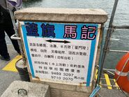 Blue Flag(Ma Kee) Sai Kung to other lands information board