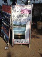 Sai Kung to Half Moon Bay information
