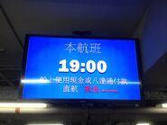 Tuen Mun to Tai O ferry time screen 02-05-2016