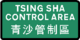 青沙管制區 Tsing Sha Control Area