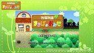 『牧場物語シリーズ まきばのおみせ』公式プレイ動画
