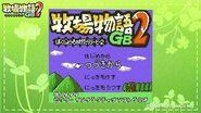 『牧場物語GB2』公式プレイ動画