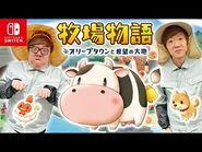 ヒカキン&セイキンで『牧場物語 オリーブタウンと希望の大地』世界最速プレイ!【Nintendo Switch】