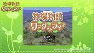 『牧場物語 ワンダフルライフ』公式プレイ動画