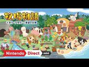 牧場物語 オリーブタウンと希望の大地 -Nintendo Direct mini ソフトメーカーラインナップ 2020