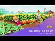 Story of Seasons Mobile - Announce Trailer