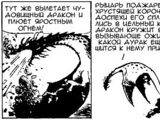 Кельвин-дракон