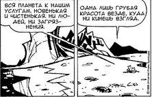 Рельеф Марса.jpg