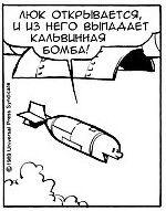 Кельвин-бомба.jpg