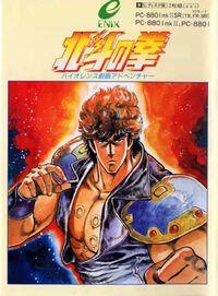 Hokuto no Ken (PC-88 cover).jpg