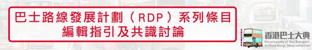 有關巴士路線發展計劃(RDP)系列條目的編輯指引及共識問題,請按此橫額進入有關討論。