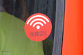 UW5437 Front Wi-Fi Label 201706