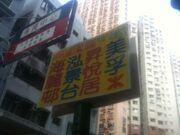 Mong Kok to Mei Foo minibus stop in 2014