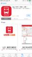 App 1933 (iOS) on App Store 20170711