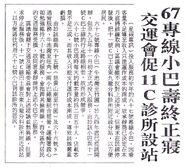 《67專線小巴壽終正寢 交運會促11C診所設站》,黃大仙星報,1996-04-23