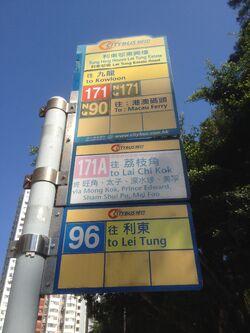 Tung Hing House bus stop 02-03-2016(6).JPG