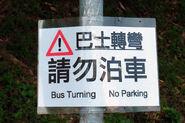 Ma Wan Pier No Parking warning sign 201606