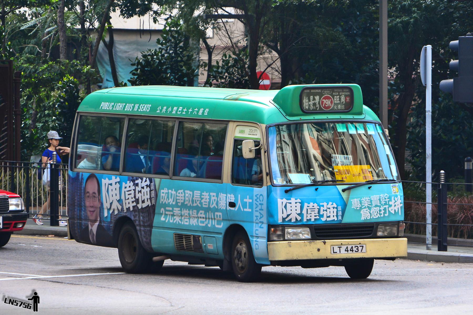九龍專綫小巴79K線