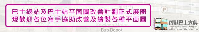 巴士總站及巴士站平面圖改善計劃已經展開,請按此橫額了解有關詳情。