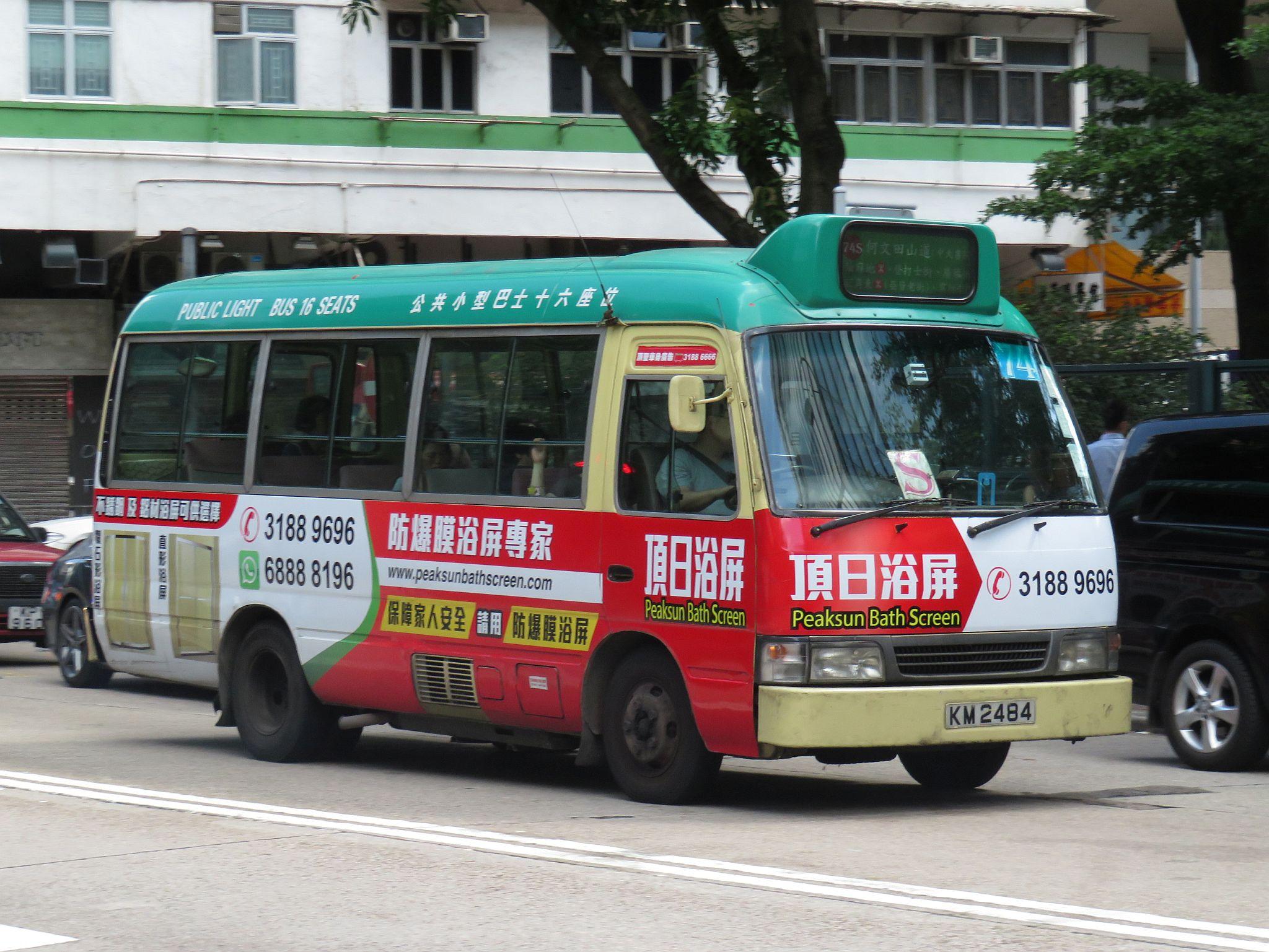 九龍專綫小巴74S線