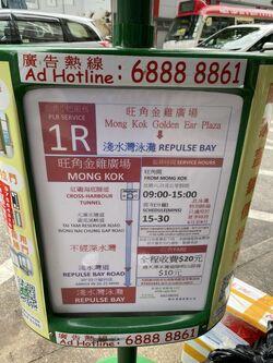 Repulse Bay to Mong Kok minibus stop 14-09-2021.JPG