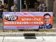 Central and Western District Councillor fight fot Kennedy Town to Grantham Hospital minibus banner 31-08-2017
