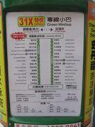 HKGMB 31X info Oct13