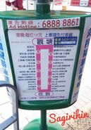 PLB KwunTong JordanRd RouteInfo