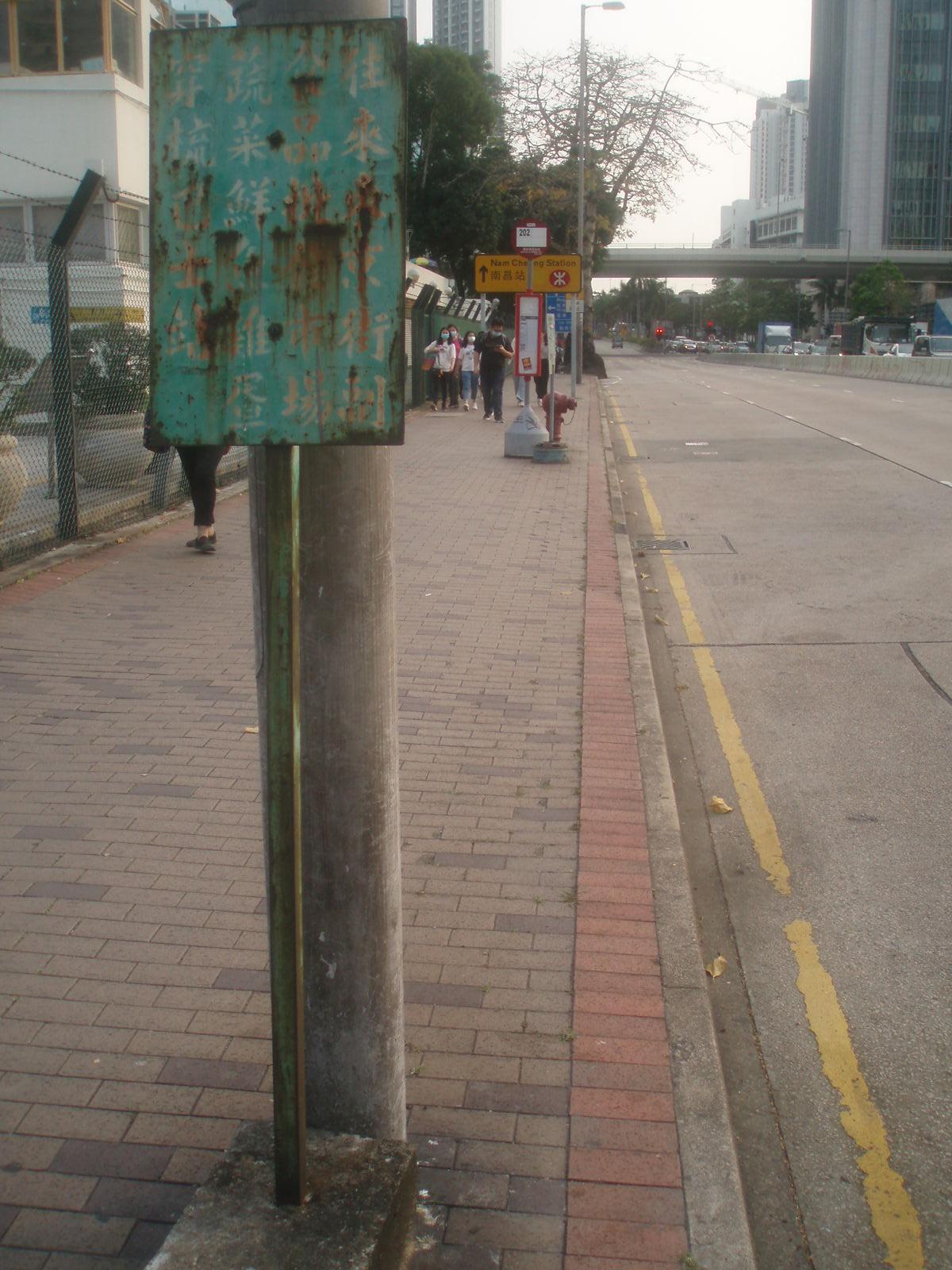長沙灣副食品批發市場穿梭巴士