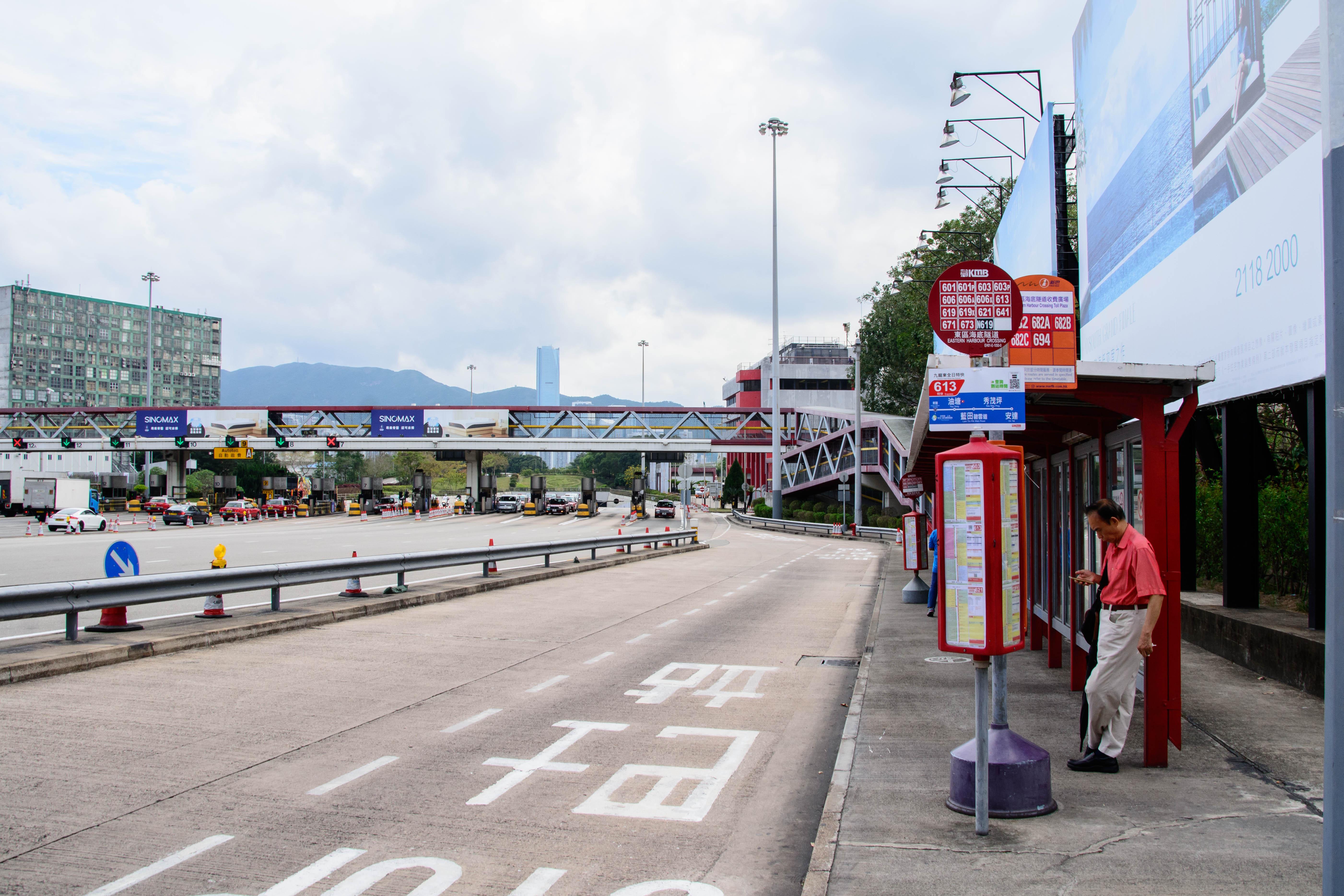 東區海底隧道收費廣場