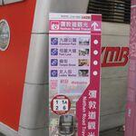 KMB Nathan Road Travel sign Aug14.jpg