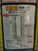 HKGMB 31X info May17