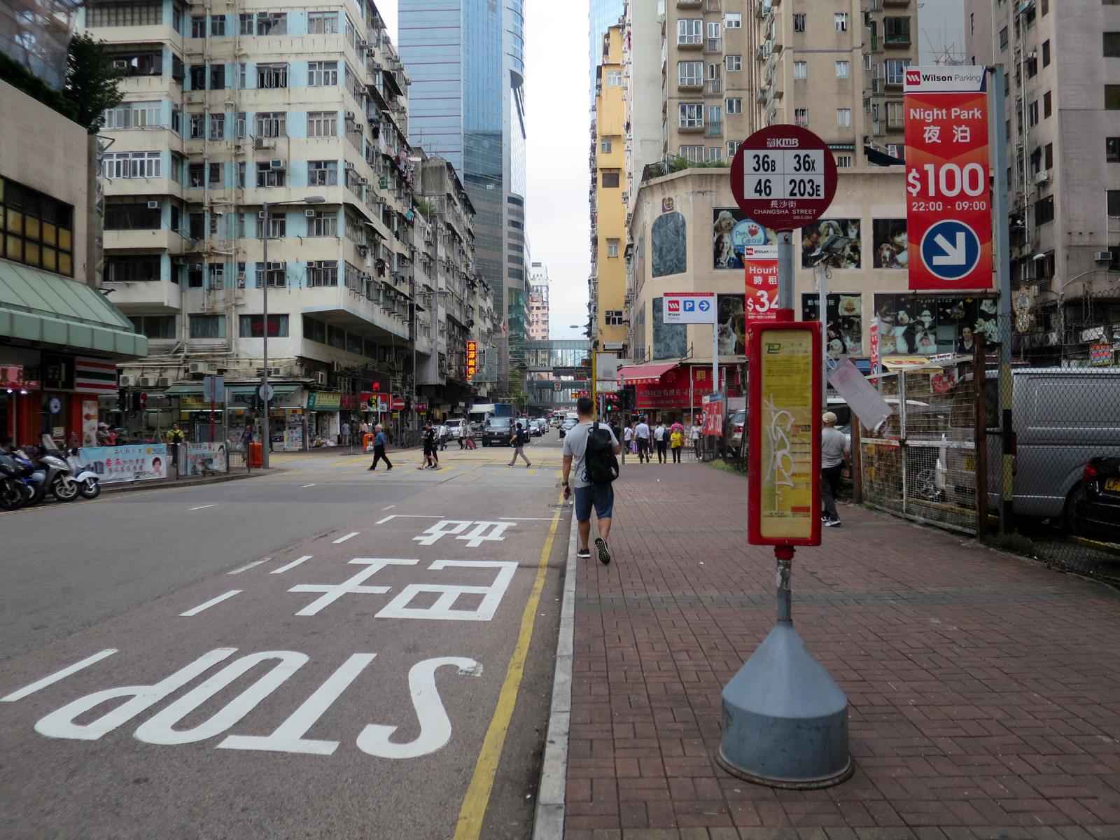 長沙街 (上海街)