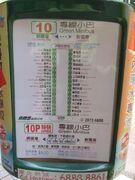 HKGMB 10-10P info Apr13